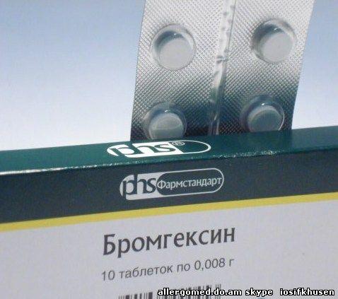 Лечение приступа бронхиальной астмы у детей на дому.